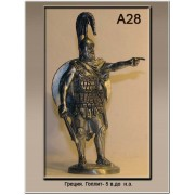Гоплит - 5 в до н.э. A28 ТС (н/к)