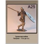 Троянская война Патрокл - 13 в до н.э. A25 ТС (н/к)