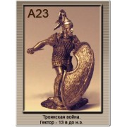 Троянская война Гектор - 13 в до н.э.A23 ТС (н/к)