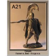 Гоплит в бою - 5 в до н.э. A21 ТС (н/к)