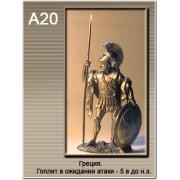 Гоплит в ожидании атаки - 5 в до н.э. A20 ТС (н/к)