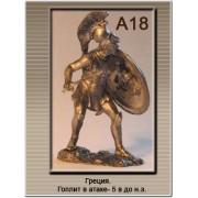 Гоплит в атаке - 5 в до н.э. A18 ТС (н/к)
