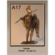 Гоплит - 5 в до н.э. A17 ТС (н/к)