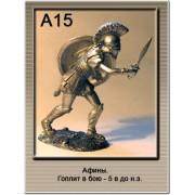Афины Гоплит в бою - 5 в до н.э. A15 ТС (н/к)