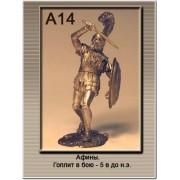 Афины Гоплит в бою - 5 в до н.э. A14 ТС (н/к)