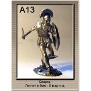 Спарта Гоплит в бою - 5 в до н.э.  A13 ТС (н/к)