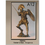 Афины Гоплит в бою A12 ТС (н/к)