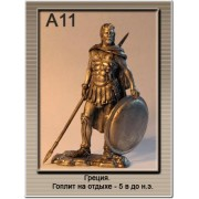 Гоплит на отдыхе - 5 в до н.э. A11 ТС (н/к)