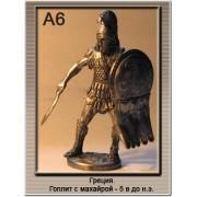Гоплит с махайрой - 5 в до н.э. A6 ТС (н/к)