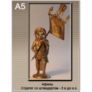 Афины Стратег со штандартом - 5 в до н.э. A5 ТС (н/к)