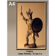 Царь Леонид (Спарта) 5 в до н.э. A4 ТС (н/к)