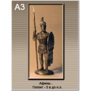 Гоплит (Афины) 5 в до н.э. A3 ТС (н/к)