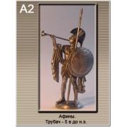 Трубач (Афины) 5 в до н.э. A2 ТС (н/к)