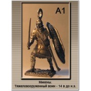Тяжеловооруженный воин (Микены) 14 в до н.э. A1 ТС (н/к)