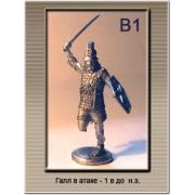 Галл в атаке 1 в до н.э. В1 ТС (н/к)