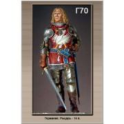 Германия Рыцарь 14 век Г70 ТС (н/к)