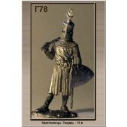 Крестоносцы Рыцарь 13 век Г78 ТС (н/к)