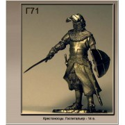 Крестоносцы Госпитальер 14 век Г71 ТС (н/к)