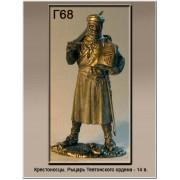 Рыцарь Тевтонского ордена 14 век Г68 ТС (н/к)