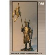 Рыцарь Тевтонского ордена 13 век Г55 ТС (н/к)