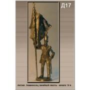 Англия. Знаменосец линейной пехоты Начало 19 века Д17 ТС (н/к)