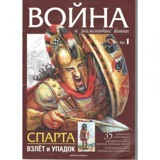 Журнал Война и знаменитые воины №1 Спарта