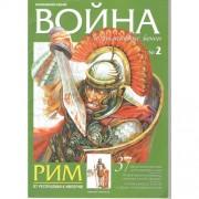 Журнал Война и знаменитые воины №2 Рим