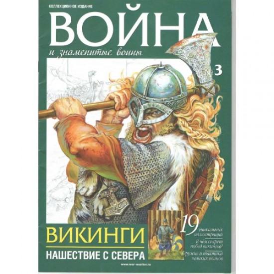 Журнал Война и знаменитые воины №3 Викинги