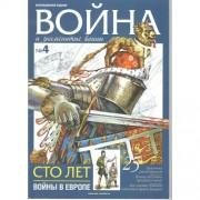 Журнал Война и знаменитые воины №4 100 лет войны в Европе