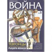 Журнал Война и знаменитые воины №5 Тевтонцы